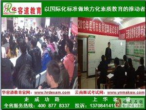 華容道2013年昭通市事業單位招聘考試培訓