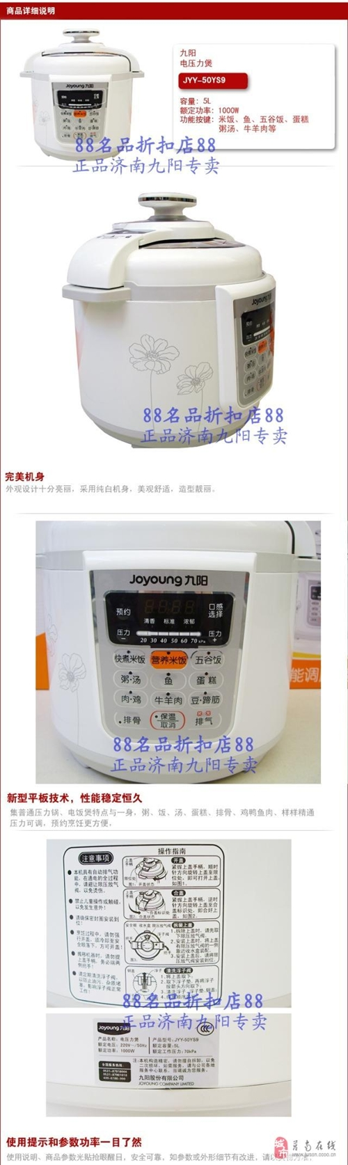 九陽電壓力鍋
