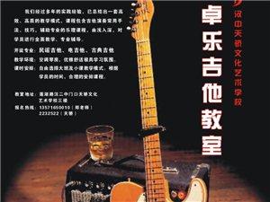汉中暑期吉他培训火热报名中