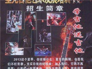 星光吉他艺术培训中心招生简章