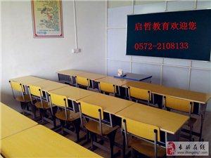 湖州日語培訓班