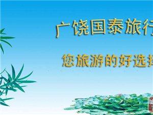 广饶旅行社当选国泰旅行社