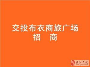 四川省高速服务区商贸服务项目招商(夹江服务区)