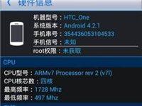 HTC旗舰手机 ONE M7 出售