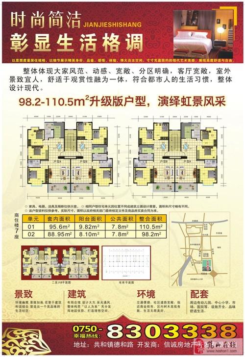 所在小区: 鹤山市共和镇虹景家园 所在地址: - 鹤山市共和镇德和路