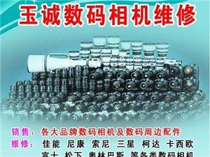 濮陽市玉誠數碼相機,攝像機維修站,提供1小時現場快
