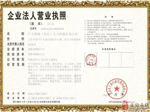 中國人力資源聯合開發集團有限公司 加盟項目公告