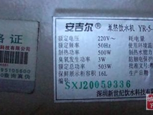 低价出售饮水机一台