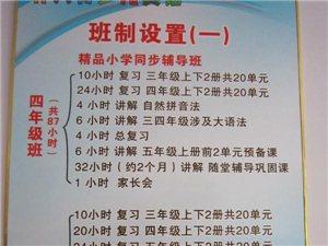 林大青少兒英語學校常年開設小學同步班