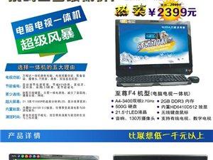 万顺达一体电脑全国最低价2399元!全国联保3年!