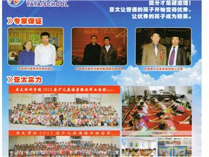 亚太培训学校新班招生进行中。。。