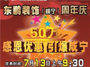 廣東東鵬裝飾咸寧公司周年慶典 7月13日開幕