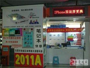 台湾蘋果電腦維修中心,十二年更專業,原裝屏幕更換