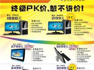 富平萬順達電腦PK網購冰點價格