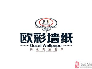 欧彩墙纸全国招商会——南昌站。7月4日火爆报名中。
