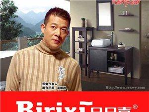 中國馳名商標、福建日日喜衛浴誠招空白區域獨家代理