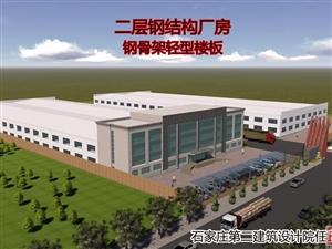 厂区规划设计 规划设计 建筑设计 钢骨架轻型楼板