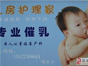 天津催乳師培訓哪家最專業