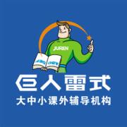 巨人雷式學校樂安分校暑期火熱招生中。。。