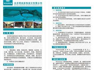 承接酒店、饭店、宾馆、商务会所、商业店铺等室内装饰