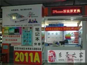 台湾蘋果MAC電腦維修中心,原裝配件更換,換屏