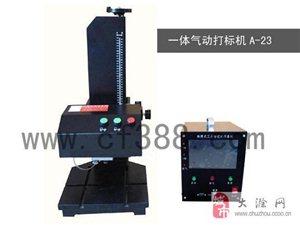 辽宁省铸件上打标机价格。