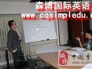 重慶旅游英語培訓,重慶旅游英語培訓班-森博國際英語