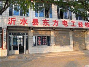 东方电工培训学校开始招生了