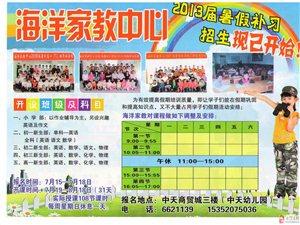 海洋家教中心2013年暑假补习招生