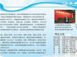 西安工程技师学院(公办重点、定向委培、免受学费)