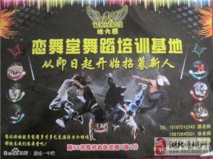 通城县街舞培训基地 欢迎广大喜欢舞蹈的朋友的加入!