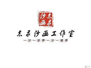 志录沙画-长治沙画培训第一品牌