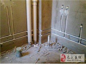 元氏專業水電改造