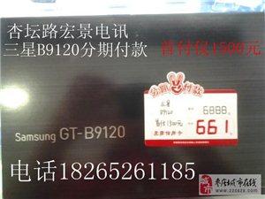 三星大器B9120仅1500元首付滕州宏景电讯