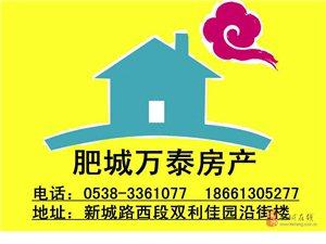 太阳城万泰房产专业二手房交易服务