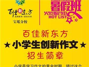 百佳新東方寶坻分校暑期招生了!