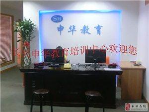 辦公自動化培訓首選申華