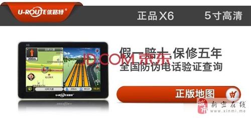 优路特GPS导航仪X6内置4G
