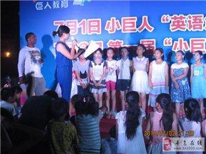 小巨人学校2013年暑期招生!