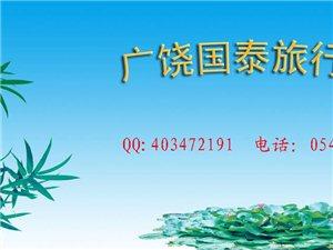 广饶旅行社 首选国泰旅行社