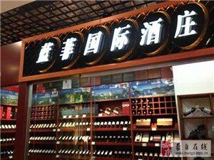 (蓝菲) 酒招红河州各县市经销商