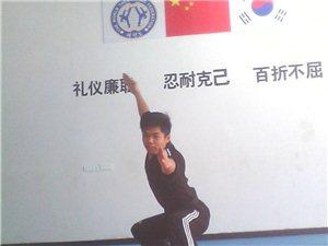 姚李乐知源跆拳道馆