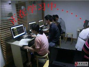 長興電腦培訓班  長興電腦辦公自動化培訓班
