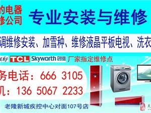 龙川液晶电视维修服务