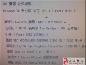 i3四G内存500G硬盘一套电脑1900元