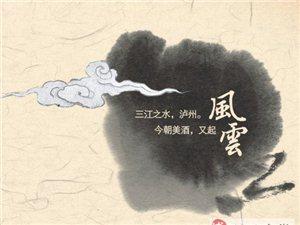 泸州老窖集团醉三江系列白酒招商