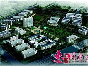 惠州市技師學院2013年春季招生
