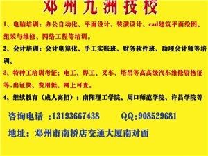 缅甸华纳国际九洲电脑、会计、电工、焊工培训考证