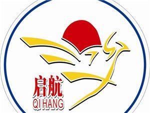 通城启航教育信息公司