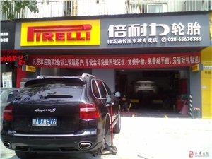 仁寿有车一族的老乡们注意了倍耐力轮胎专卖店